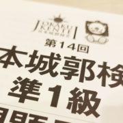 日本城郭検定 準1級過去問題