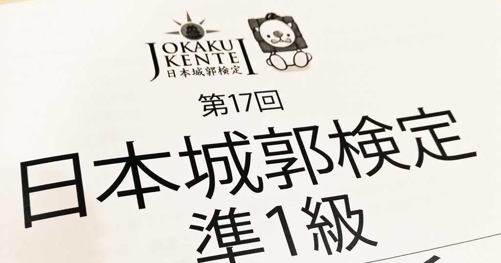 日本城郭検定 準1級の表紙