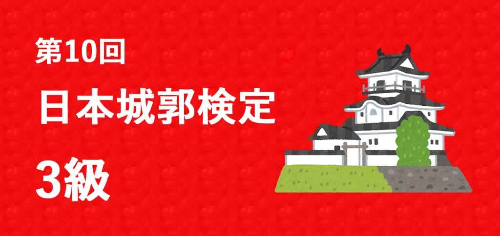 第10回 日本城郭検定 3級