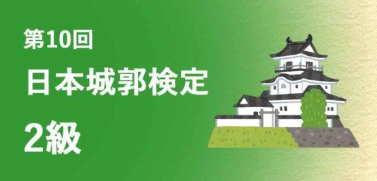 第10回 日本城郭検定 2級