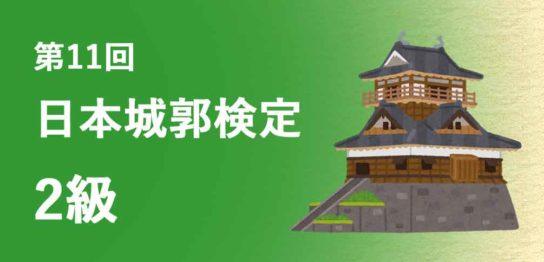 第11回 日本城郭検定 2級