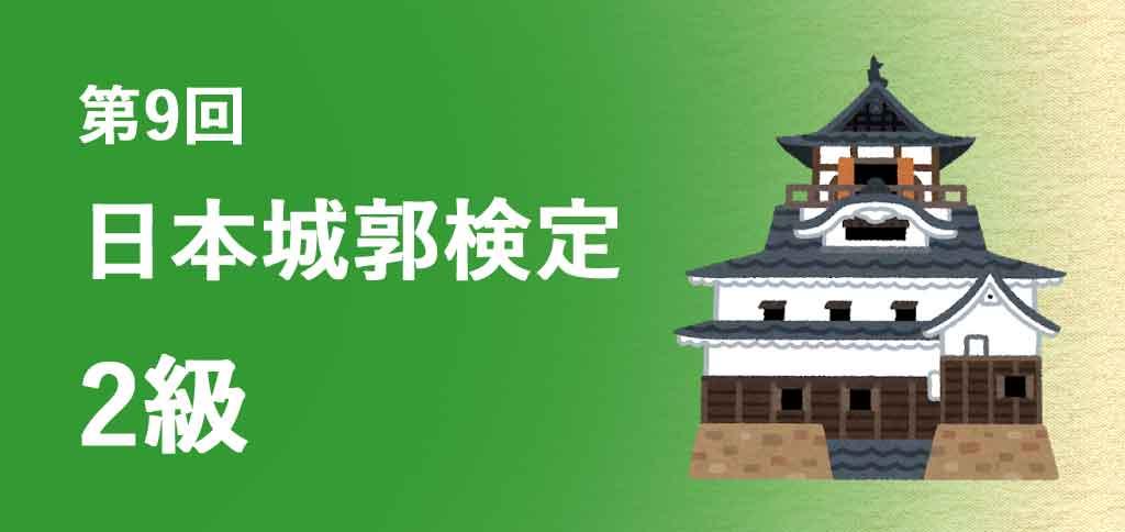 第9回 日本城郭検定 2級