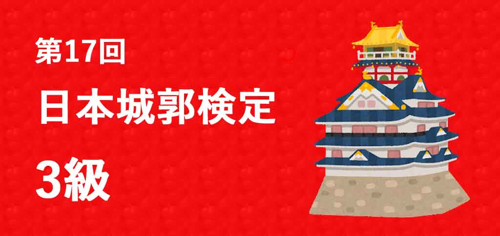 日本城郭検定 3級 過去問