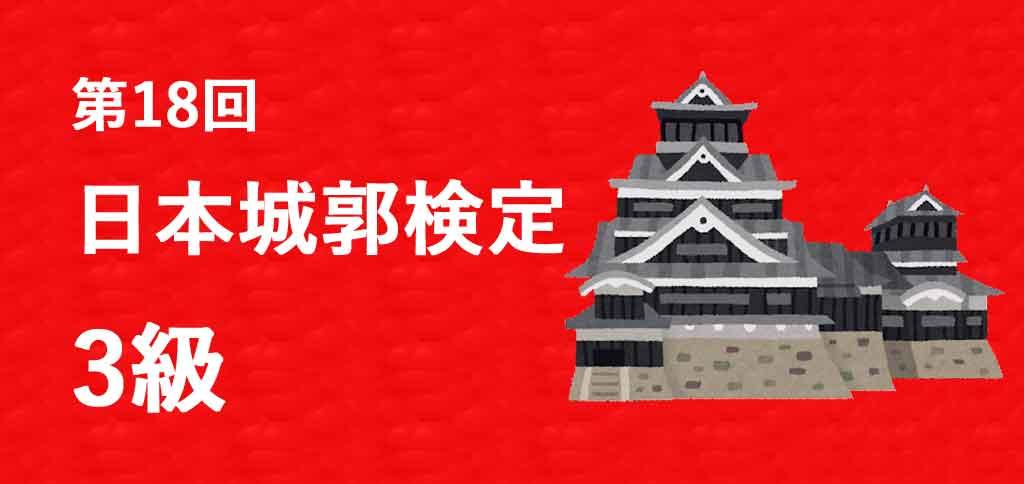 第18回 日本城郭検定 3級 過去問