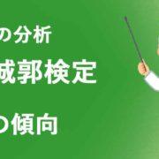 日本城郭検定2級の頻出問題 傾向と対策