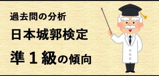 日本城郭検定準1級の頻出過去問の分析
