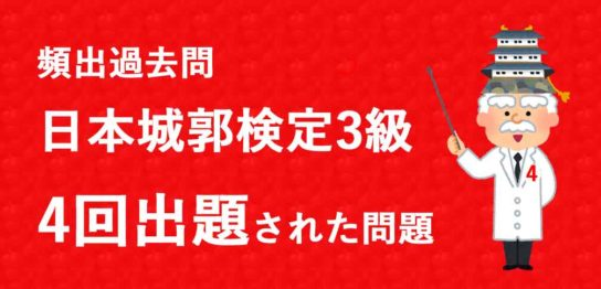 日本城郭検定3級 頻出過去問 4回出題された問題