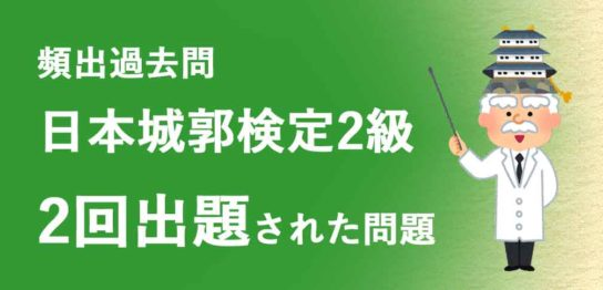 日本城郭検定2級で2回出題された過去問