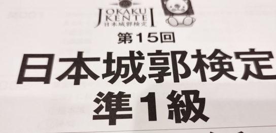 日本城郭検定過去問 準1級