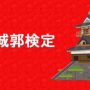 第11回 日本城郭検定 3級