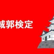 第8回 日本城郭検定 3級
