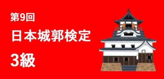 第9回 日本城郭検定 3級
