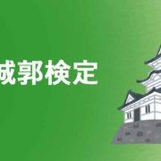 第8回 日本城郭検定 2級