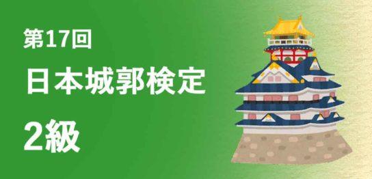 第17回 日本城郭検定 2級 過去問