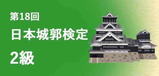 第18回 日本城郭検定 2級 過去問