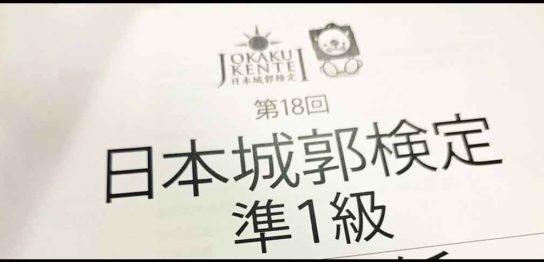 第18回 日本城郭検定 準1級 過去問