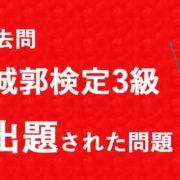 頻出過去問 日本城郭検定3級 6回出題された問題