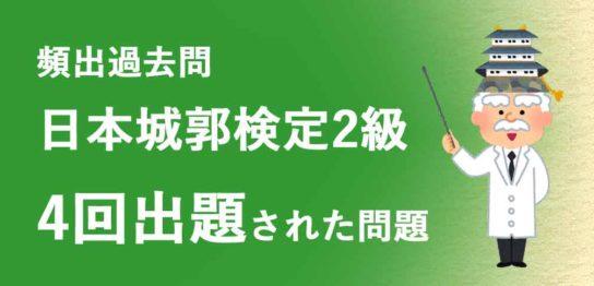 日本城郭検定2級の頻出問題 4回出題された過去問一覧