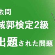 頻出過去問 日本城郭検定2級 5回出題された過去問
